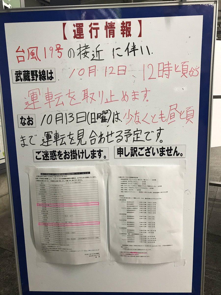 武蔵野 線 計画 運休