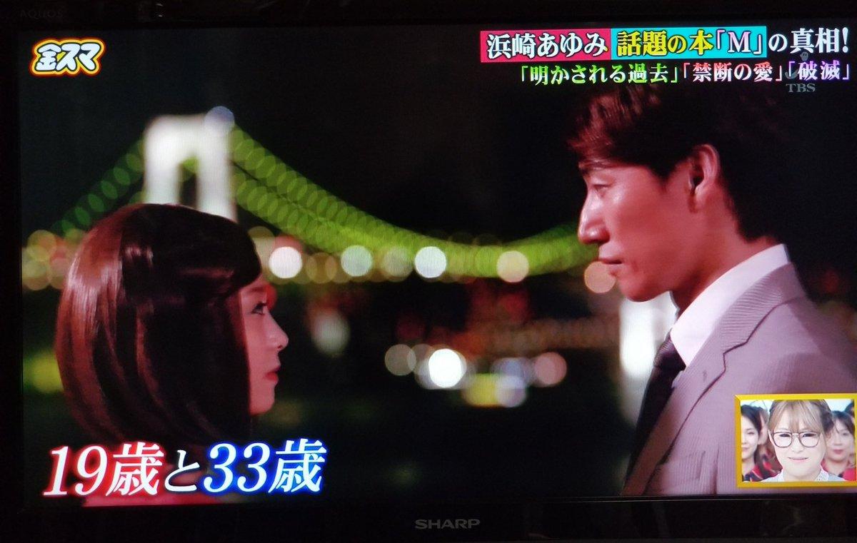 あゆみ 金 スマ 浜崎