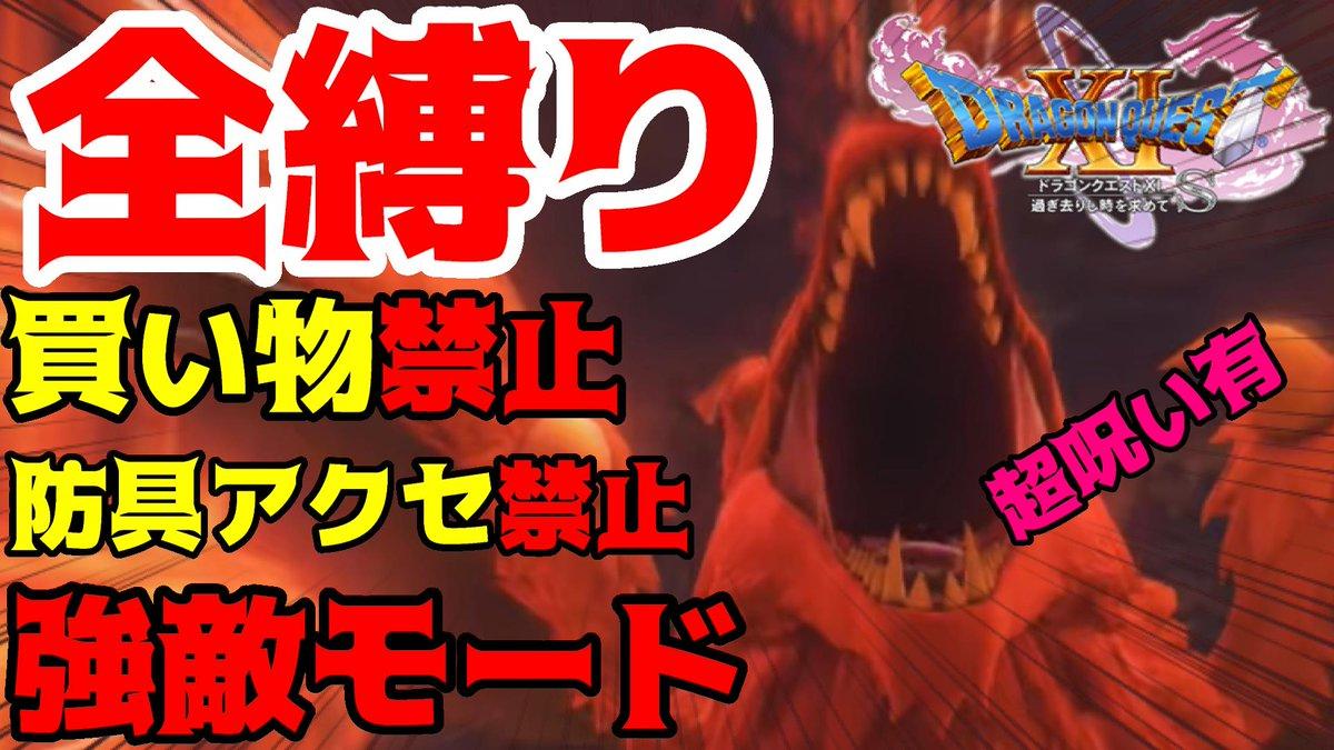 攻略 ドラゴンクエスト 11
