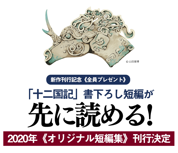 小野不由美「十二国記」/新潮社公式さんの投稿画像