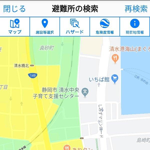「静岡県防災アプリ」というものがあります。役所が作ったわりには、よくできていて特に地図系はなかなか。ハザードマップ閲覧や避難所検索は、使いやすいですよ。