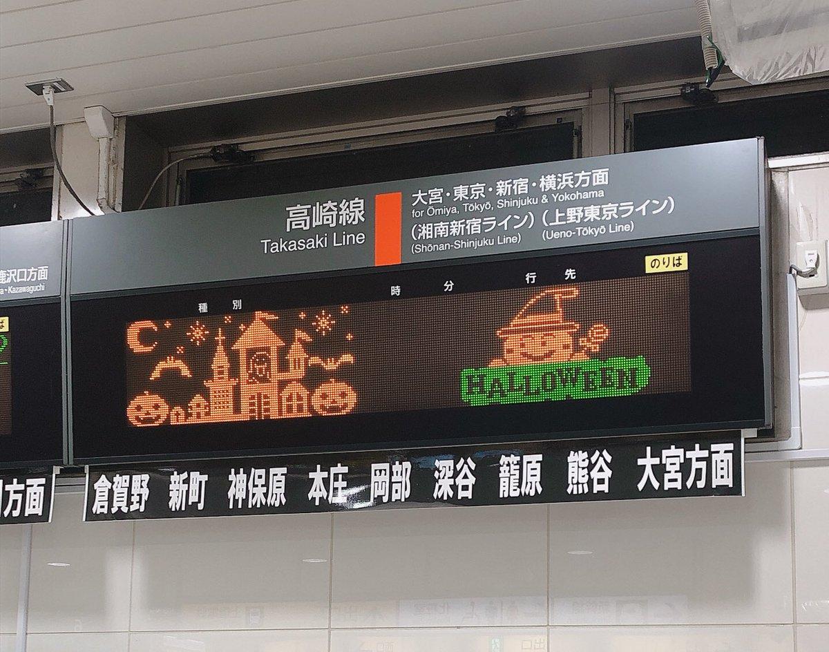 電車の計画運休で、東京や大阪などの駅の電光掲示板に「関西へは行けません」「関東へは行けません」と書かれるなか、高崎駅(群馬)の電光掲示板に書かれていたのがこちら。愉快すぎて笑った😂