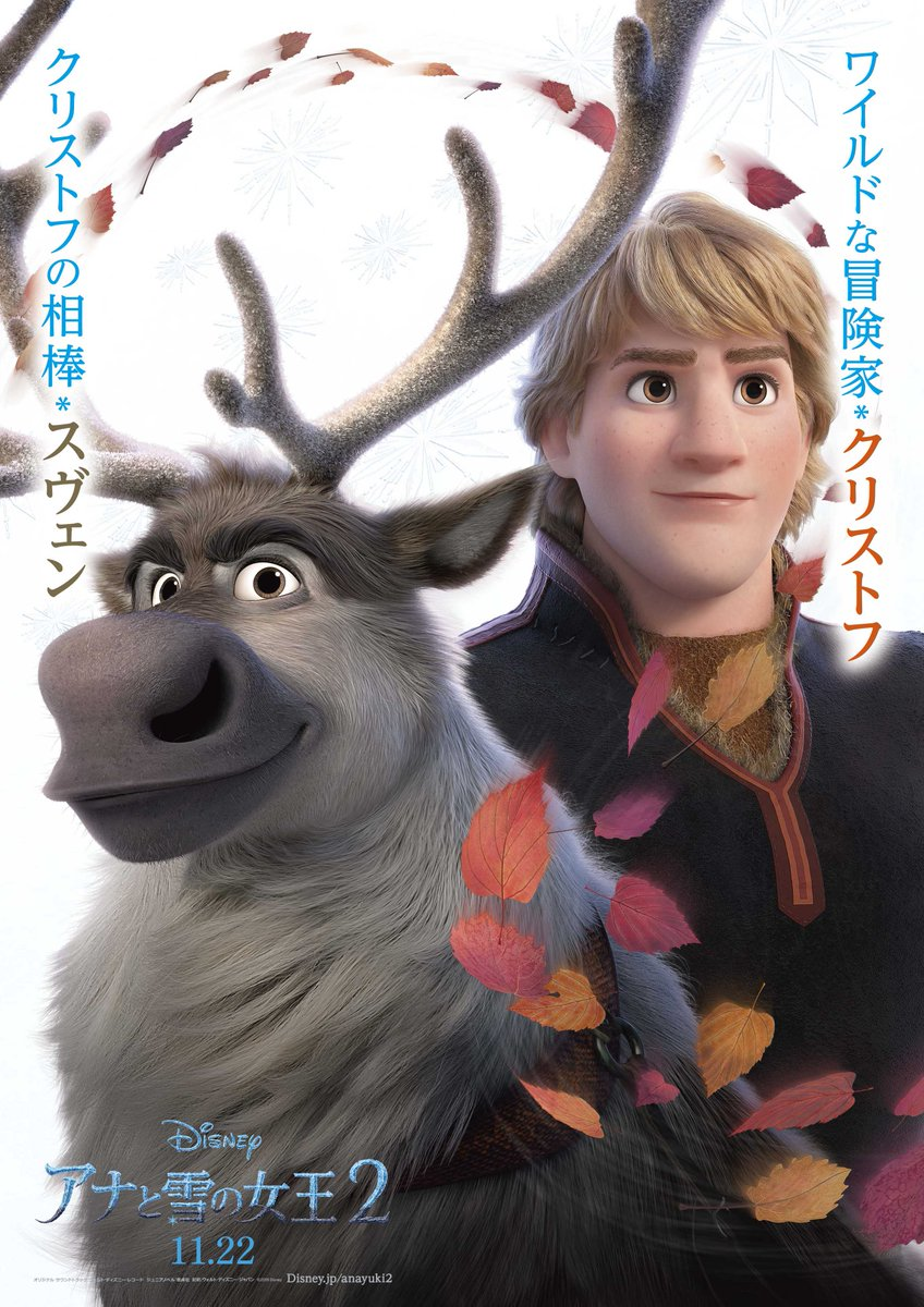 Frozen 2 - Kristoff e Even - International Poster