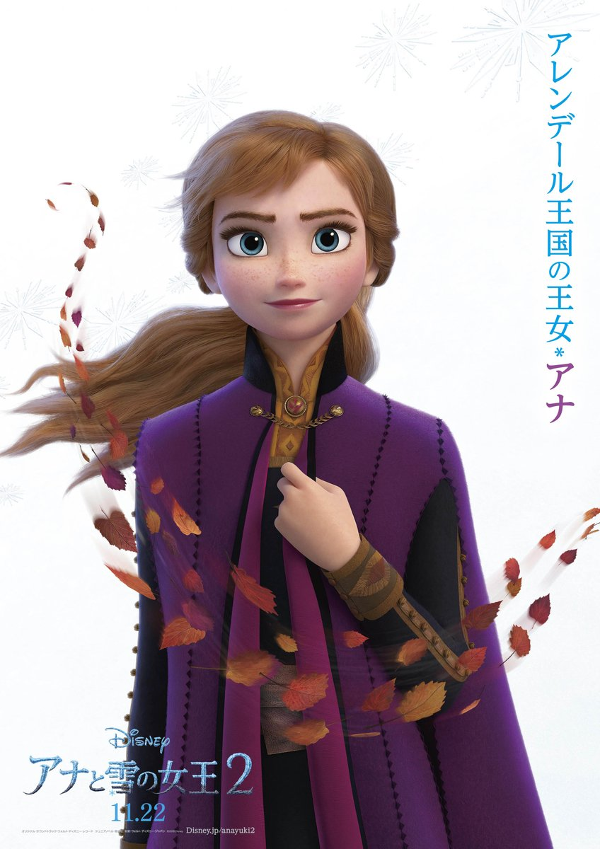 Frozen 2 - Anna - International Poster