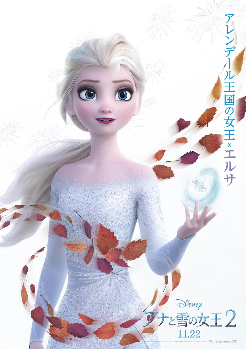 Frozen 2 - Elsa - International Poster