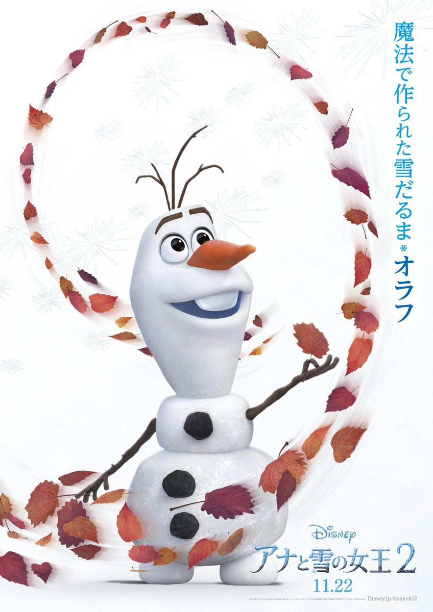 Frozen 2 - Olaf International Poster