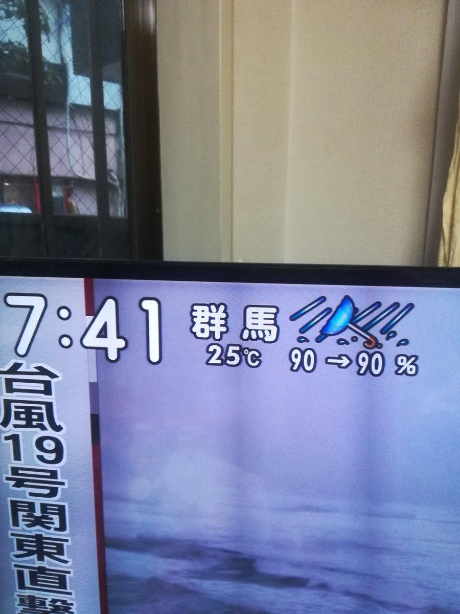 こんなマーク初めてみたw#台風19