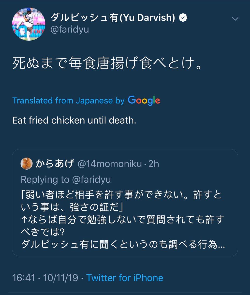 yu darvish told ol dude to eat fried chicken until death lmaoooo — yu's twitter clapback game different 😂