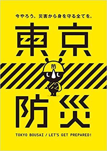 @otokita 都民で無いですが、東京防災の内容はわかりやすいので全国民にオススメできます。7月豪雨の時にも参考になりました。音喜多さん、東京防災アプリも紹介してください。東京都防災アプリ apple版android版