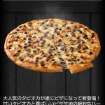 これ美味しいの?ドミノ・ピザからタピオカピザが発売!