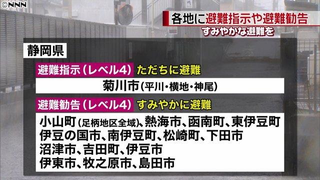 【警戒レベル4】静岡、千葉、東京、群馬に避難指示・勧告千葉県では16の市や町に避難勧告が出され、東京都では大島町の一部に避難指示が出されています。浸水が想定されたり、土砂災害に警戒が必要なエリアに住む人は、すみやかに避難所や安全な場所に避難してください。