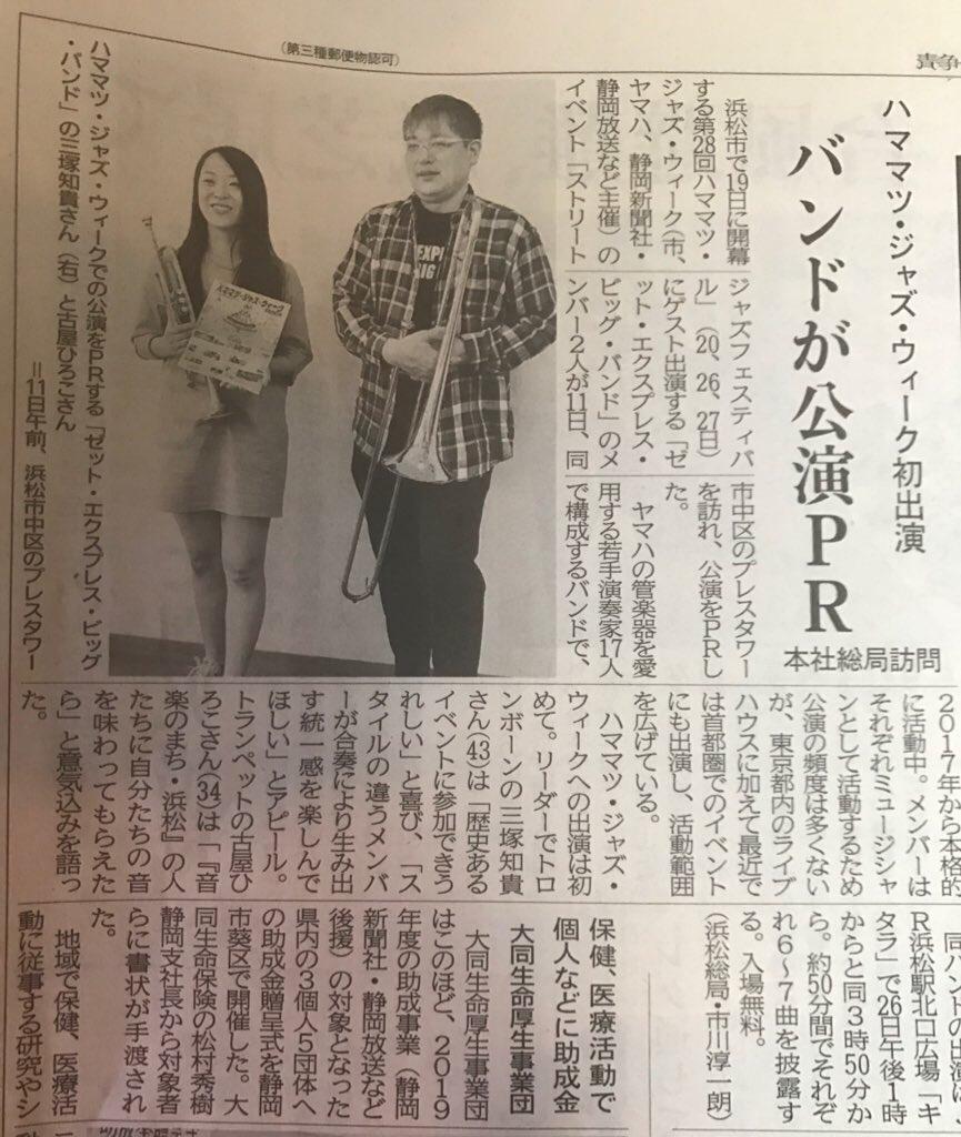 Replying to @hirokoman3: 今朝の静岡新聞朝刊に載りました🌈 🎼📰🎼📰🎼📰🎼📰🎼📰🎼📰 嬉しいな💓ハママツジャズウィーク出演は10/26です🌟  #YAMAHA  #YZEBB  #ハママツジャズウィーク
