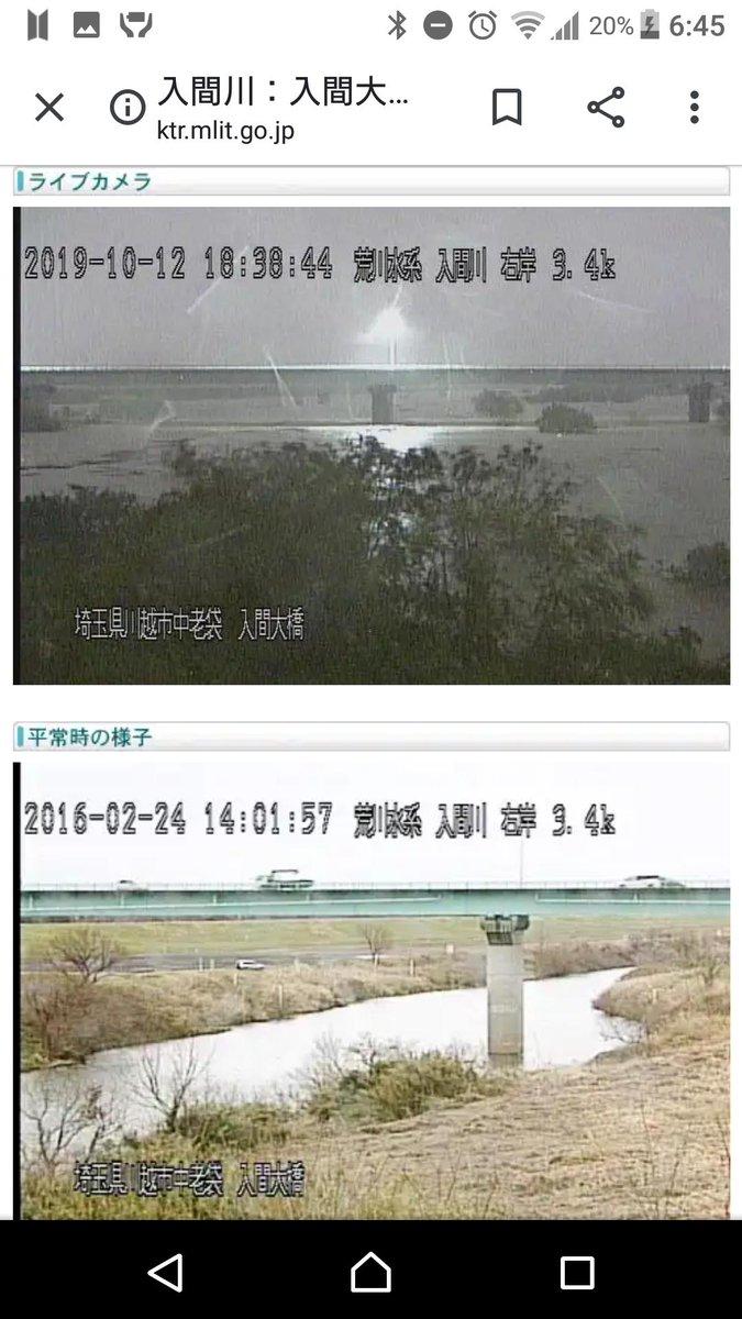 入間川 ライブカメラ