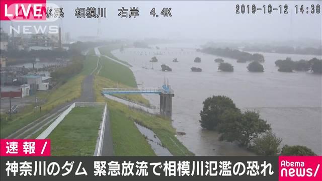 【大雨の影響】神奈川・城山ダムで緊急放流へ 相模川氾濫の恐れ神奈川県は、相模原市の城山ダムの貯水量が上限を超える恐れがあるため、12日午後5時から緊急放流をする可能性があると発表。実施された場合、相模川の水位が急激に上昇し、氾濫する恐れがあります。