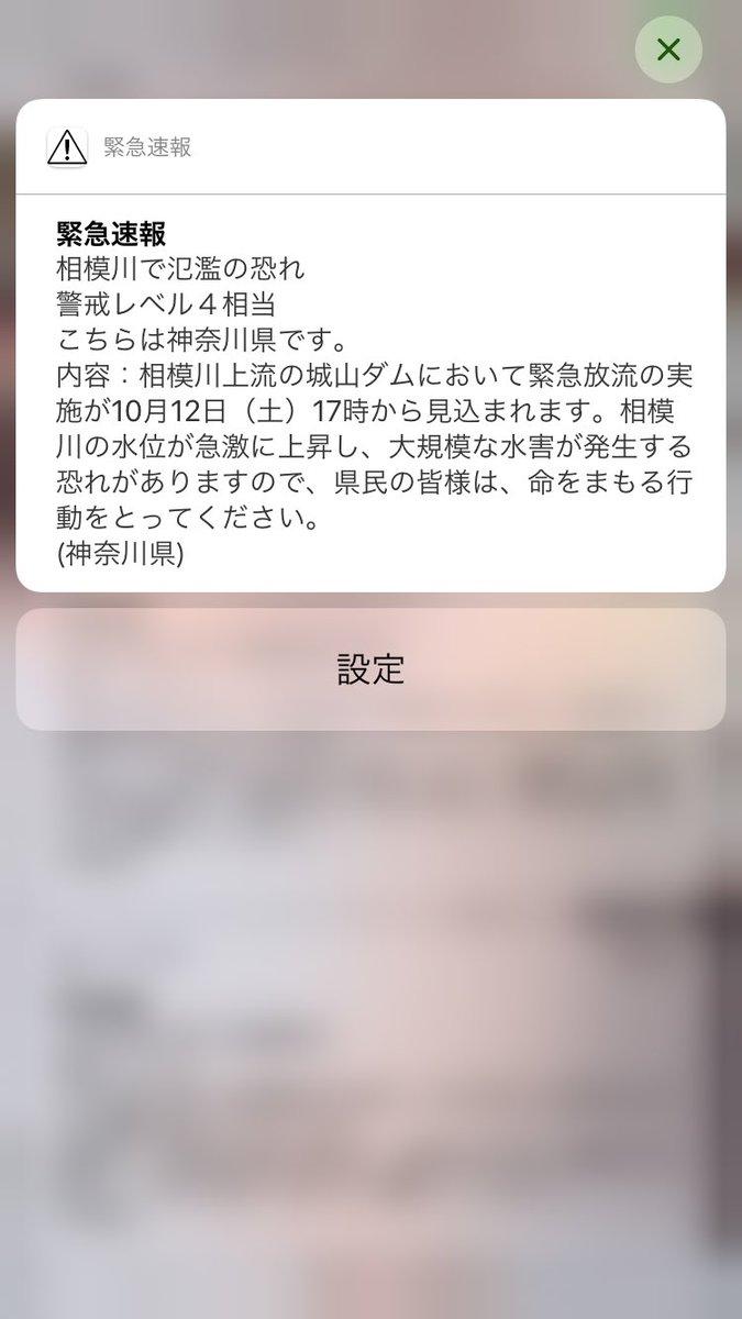 緊急 放流 城山 ダム