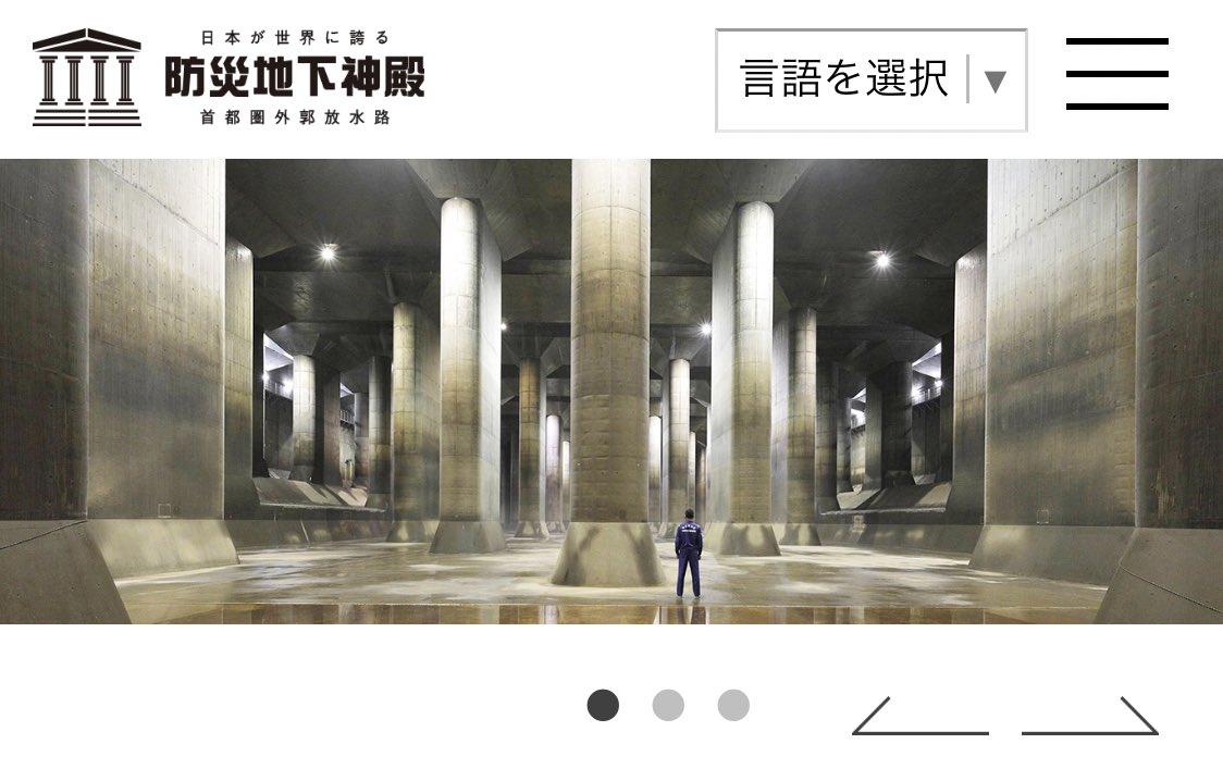 とうとう日本が世界に誇る「防災地下神殿」が稼働するようです!伝家の宝刀、首都圏外郭放水路!頼みます🙇♂️