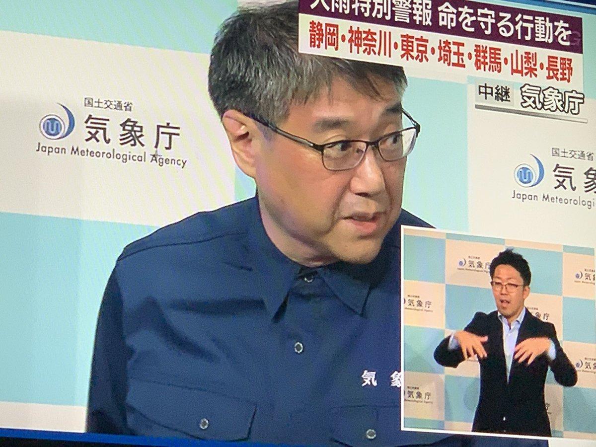 NHKで気象庁の台風関連の気象庁の発表。この気象庁の人すごいわ。ちゃんと手話通訳ついてきてるかどうか確認してる!