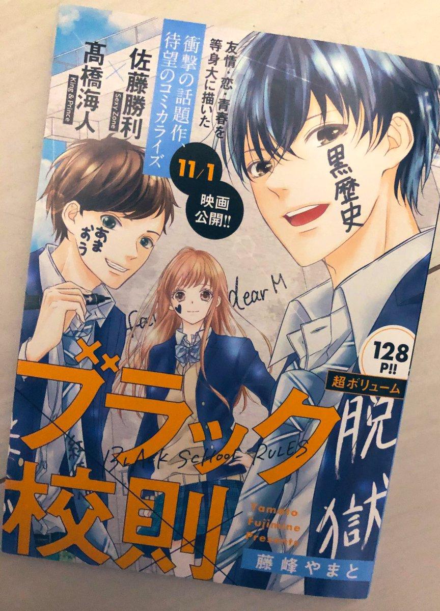 test ツイッターメディア - RT @yamato_fujimine: 【おしらせ】本日10月12日発売のベツコミに映画 #ブラック校則 コミカライズの別冊付録が付いてます❣️╰(*´︶`*)╯📖 どうぞよろしくお願い致します🙇♂️✨ https://t.co/fEP4RaoGnd