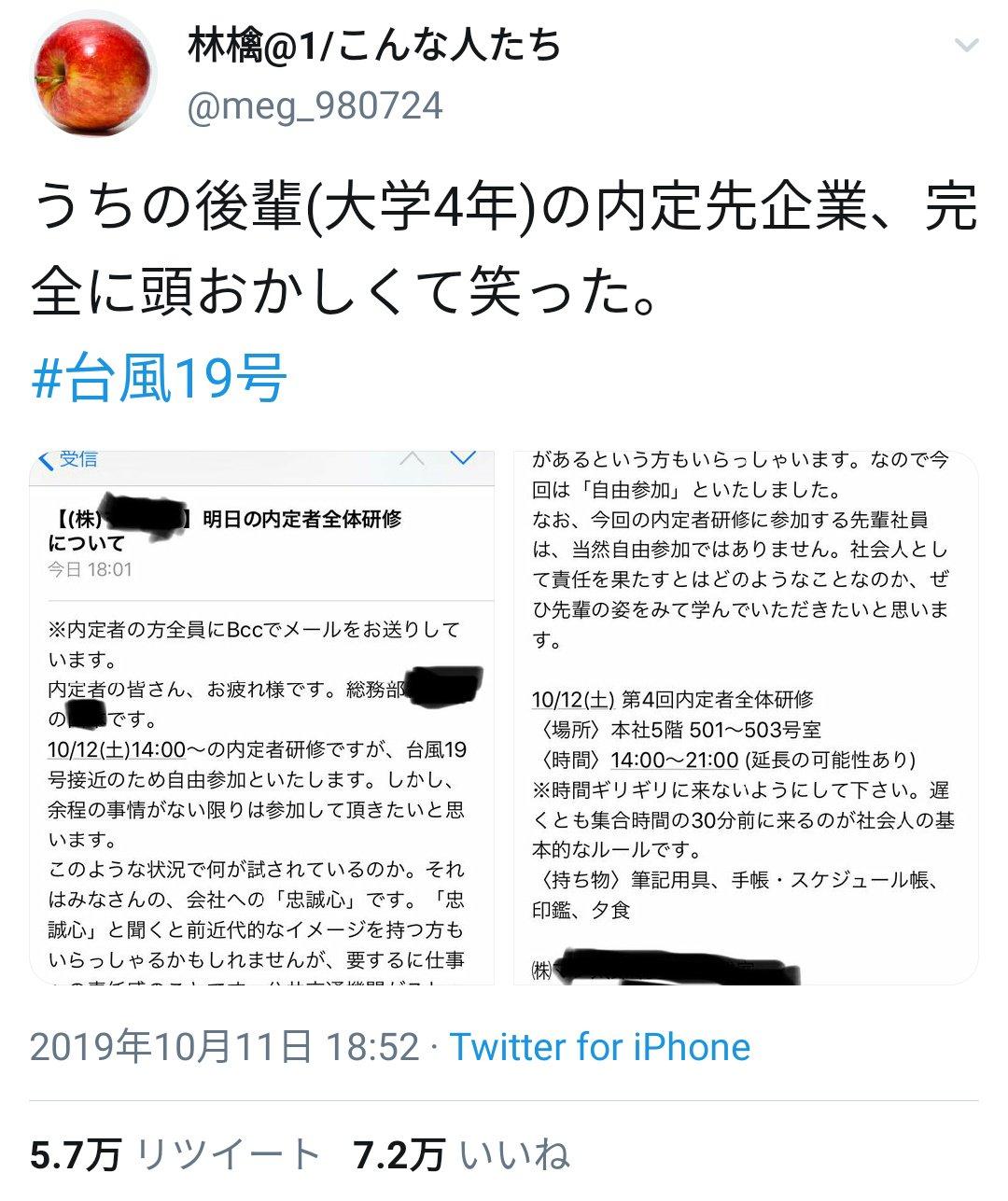 後輩の内定先企業が、この台風の最中、内定者研修を強行し、「自由参加」と言いつつ忠誠心を試している、という内容のツイート、山本太郎支持者による自作自演だったのか。「太郎さんにリツイートして欲しかった」「太郎さんにリツイートされることは、太郎支持者の目標」…完全に頭おかしくて笑った。
