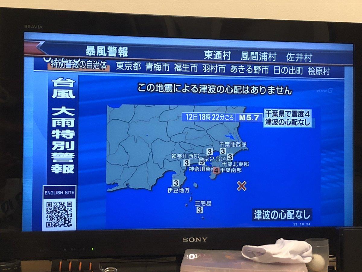暴風警報、避難情報、大雨特別警報、地震速報、津波に関する情報が重複されるカオスなテレビ画面