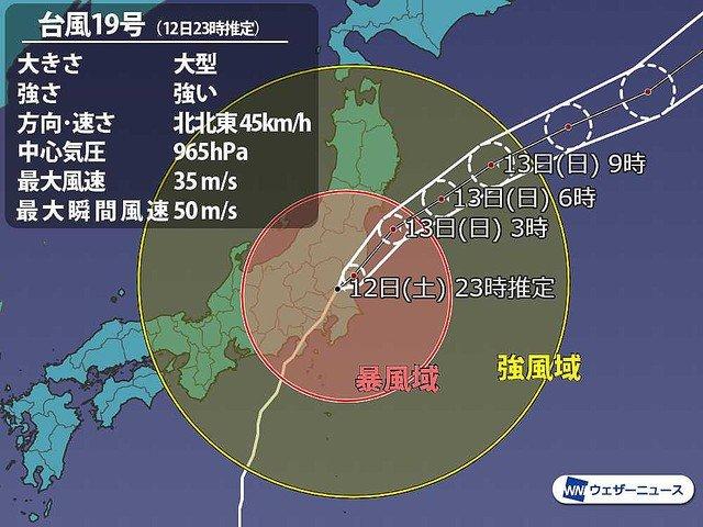 【最新情報】台風19号北上 関東は風雨の峠越え 東北は引き続き警戒大型で強い勢力の台風19号は関東地方を北上中です。静岡や関東南部の風雨は峠を越えた一方、東北の各地で雨が激しくなっています。