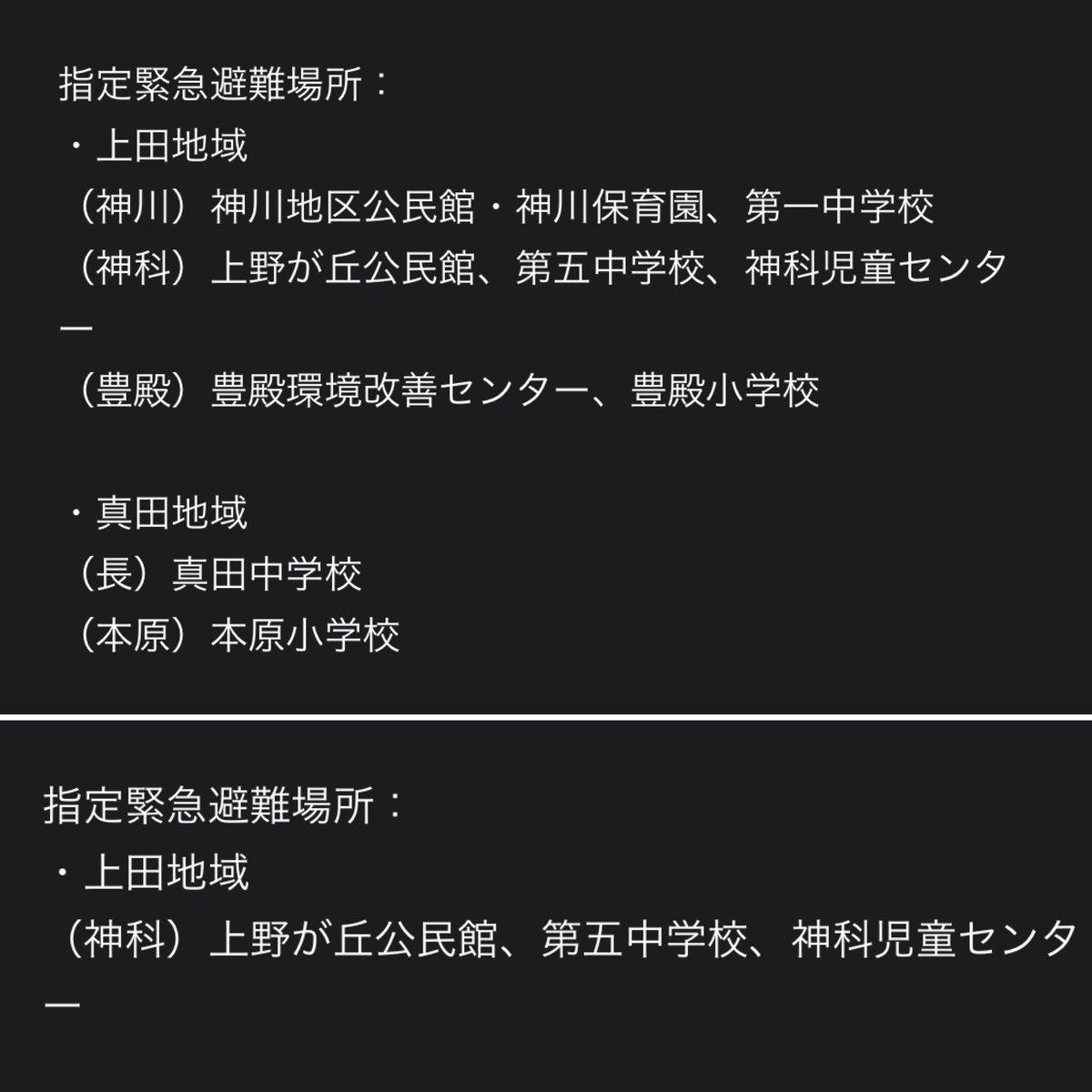 ホームページ 神川 小学校