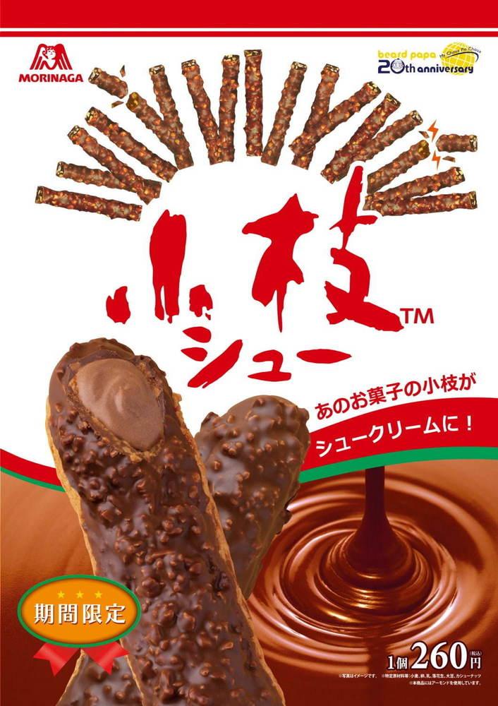 """小枝×ビアードパパ - 森永人気菓子が""""サクサク""""食感チョコシュークリームに -"""