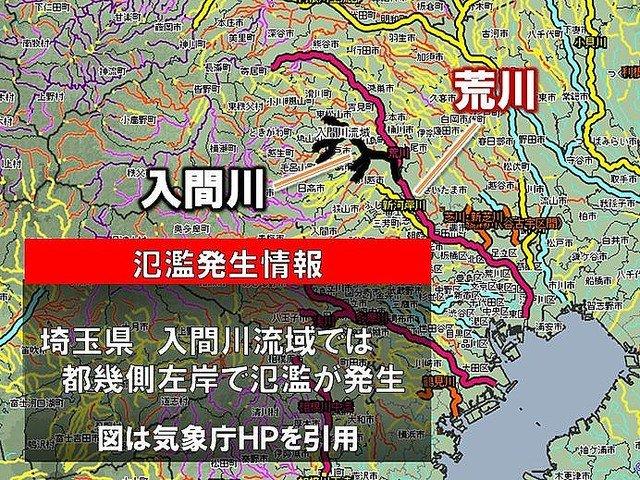 【台風19号】埼玉県 入間川流域で氾濫発生この後も川の増水や氾濫に厳重な警戒が必要です。市町村からの避難情報を確認するとともに、各自安全確保を図るなど、適切な防災行動をとって下さい。