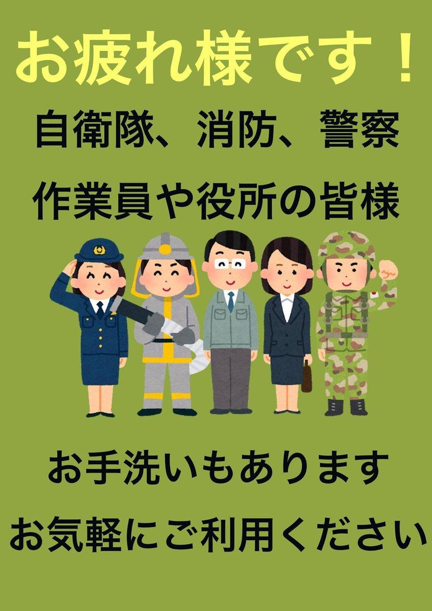 @katsuyatakasu 高須先生、自衛官のためにこのポスターをぜひ病院に貼っていただきたいです。【日刊SPA!】災害派遣で被災地入りした自衛隊員の一番の「苦悩」とは?  @weekly_SPA さんから大きな画像はこちらからダウンロードできます。