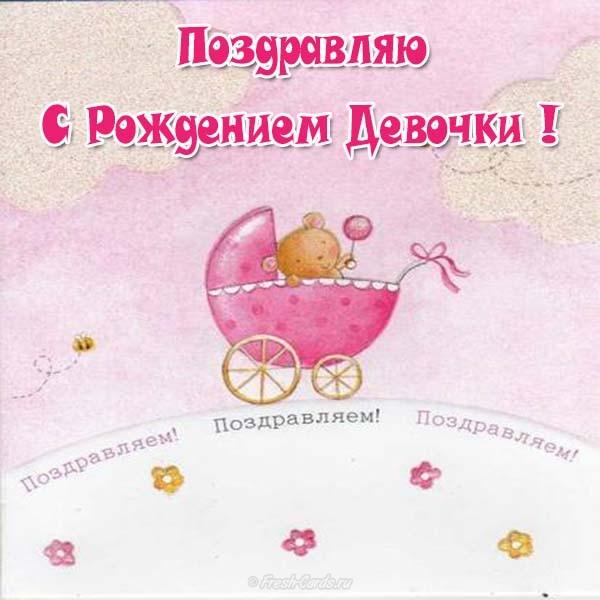 Голосовое поздравление с рождением внучки