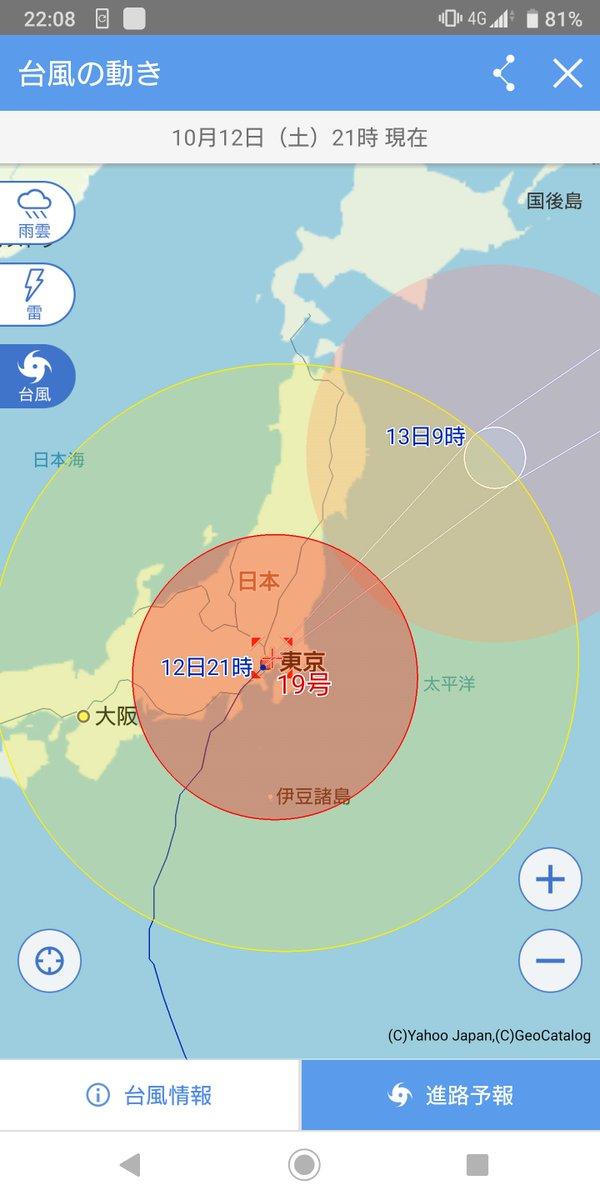 台風静かになってきたし東京は通りすぎたかと思い台風情報見て真顔になった