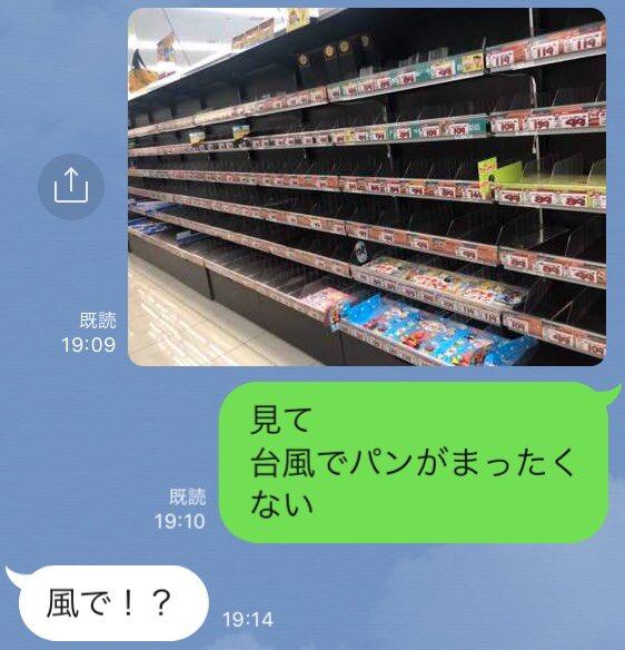 台風怖かったけど 友人(@YOTUGINOKO)が 天然すぎて癒された。