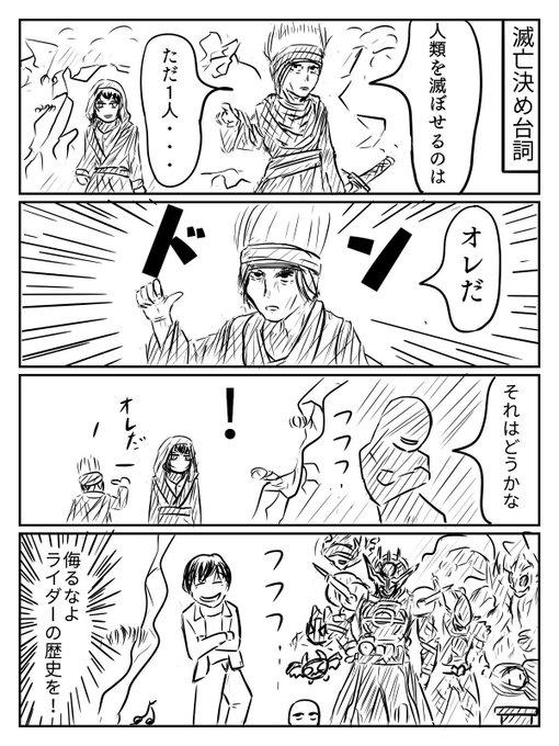 決め台詞 仮面ライダーゼロワン
