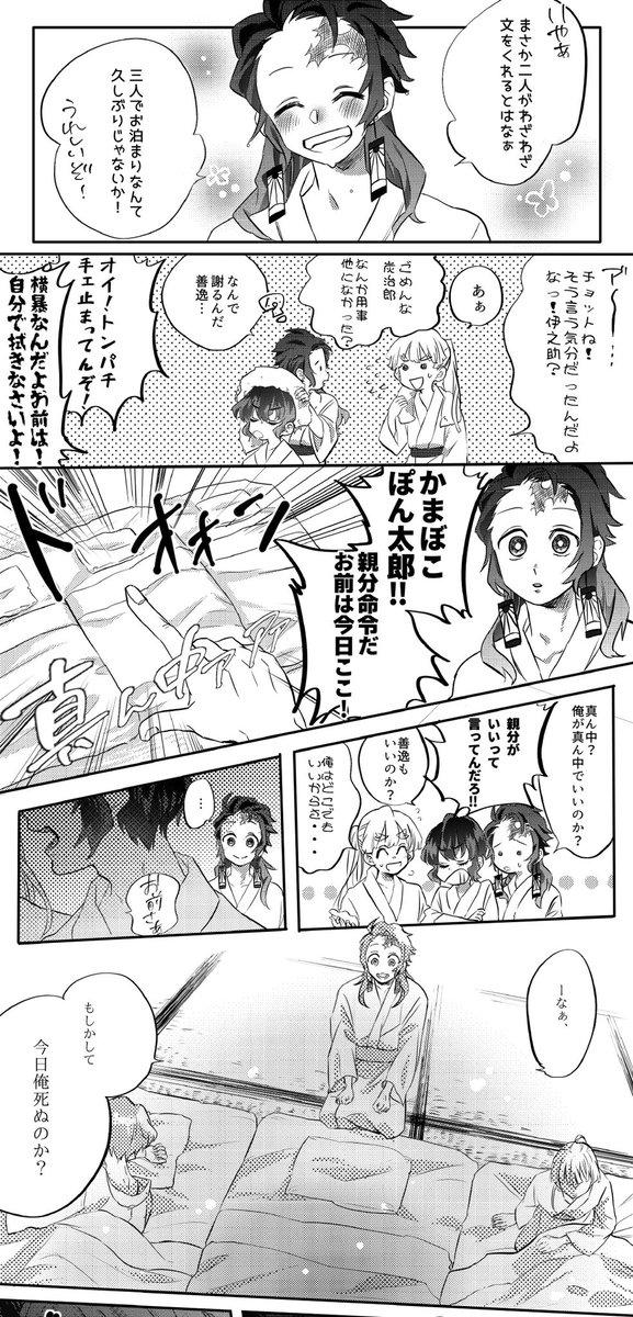 かまぼこ隊漫画(2/3)