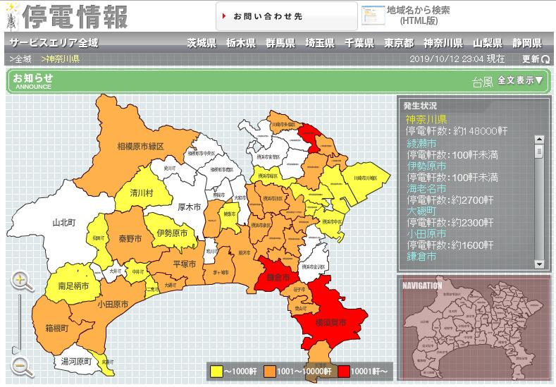 県 停電 神奈川 「かなエネサポーター」及び「停電時スマホ充電スポット」について(エネルギーの地産地消に取り組む事業者の認証制度)