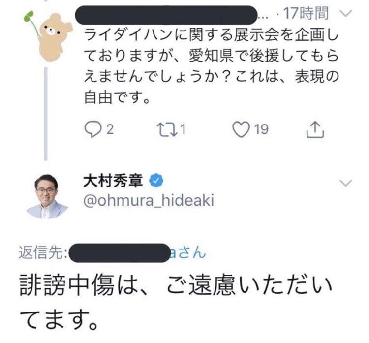 主催者によれば、 言い出しっぺの朝日新聞が虚偽と認めた慰安婦の展示は「やっていいこと」で、 事実である「ライダイハン」の展示は、やってはいけないことらしいですよ?