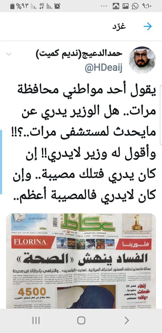 RT @alduayj: #تشغيل_مستشفي_محافظه_مرات4 https://t.co/aPBkrVOyXF