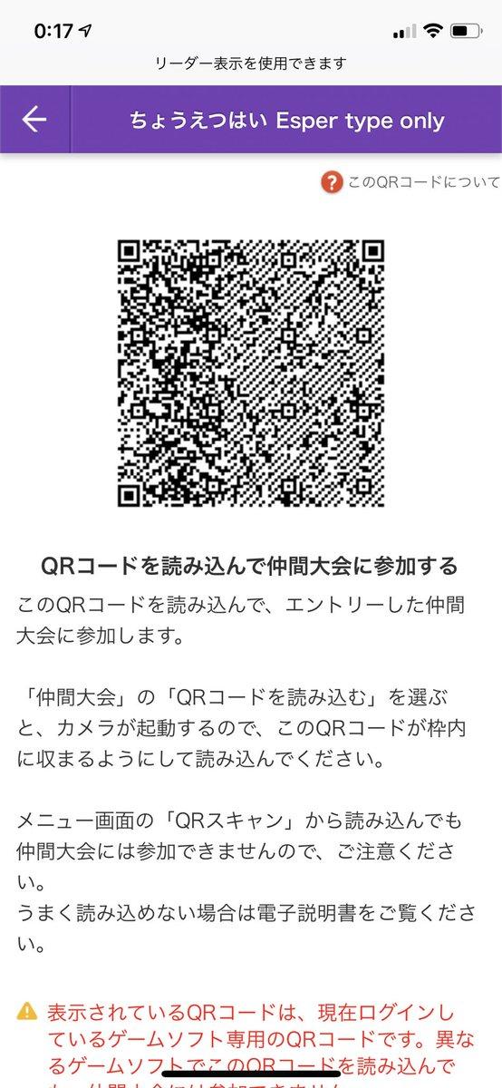 ウルトラ qr ポケモン コード ムーン