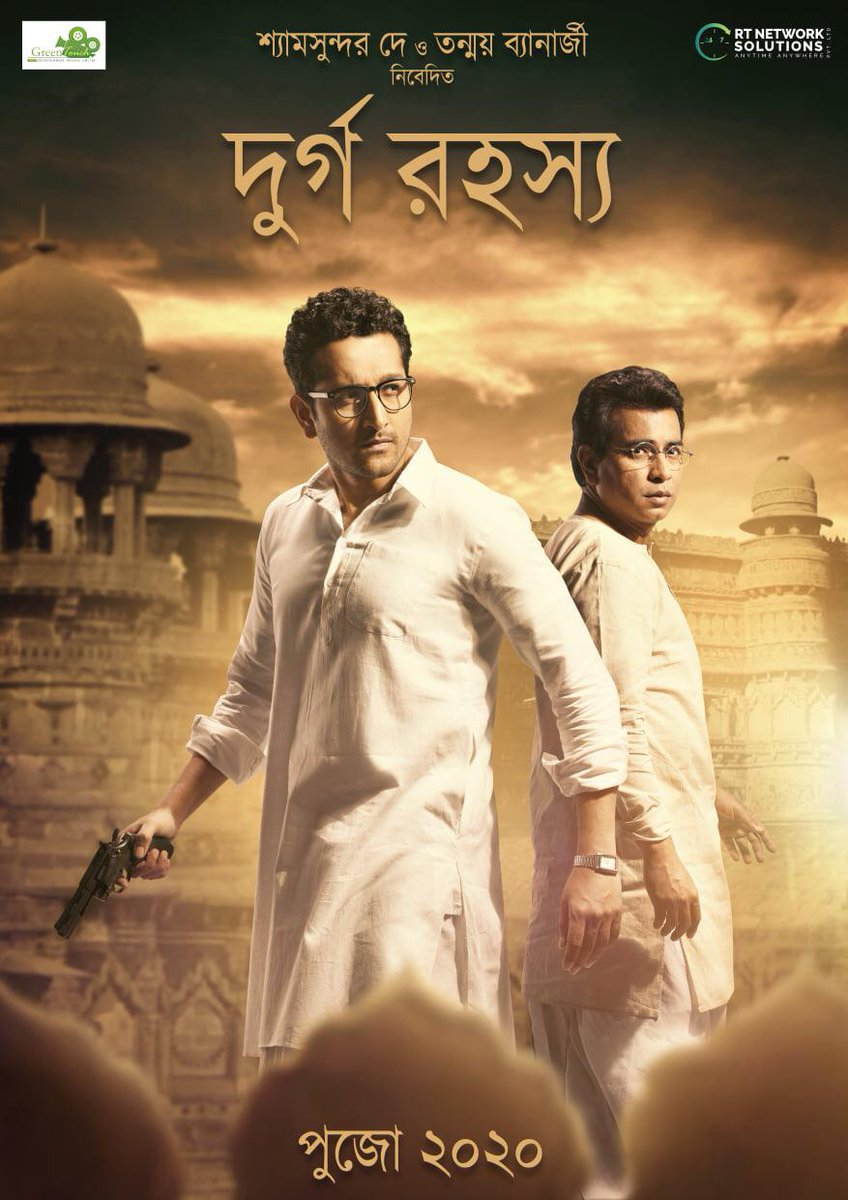 Parambrata Chattopadhyay and Rudranil Ghosh... #Bengali film #DurgoRahasya to release on #DurgaPujo 2020... Produced by Greentouch Entertainmentand RT Network Solutions... Distribution by SSR Cinemas P Ltd.