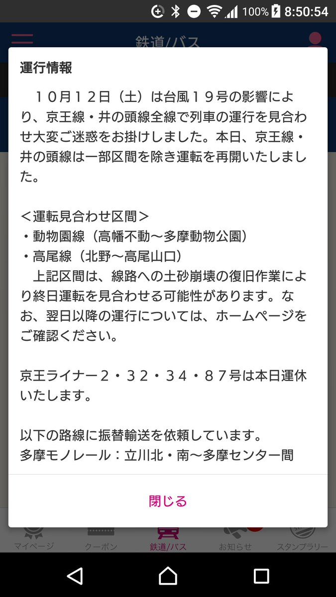 京王競馬場線 運転見合わせに関するリアルタイム情報|ナウティス