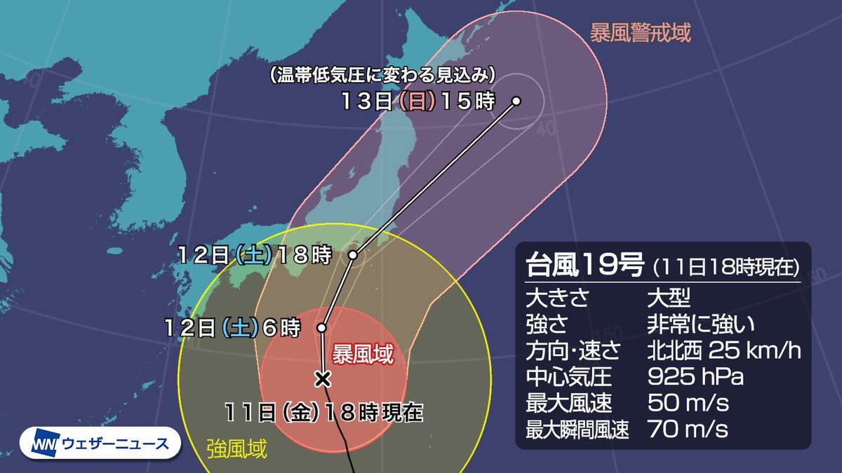 Evacuation advisories affect tens of millions  Evacuation advisories have been issued throughout much of the Tokyo region, affecting tens of millions of people. The Japanese capital is in lockdown, with usually busy streets abandoned amid torrential rain. https://t.co/57z4mcY4vE