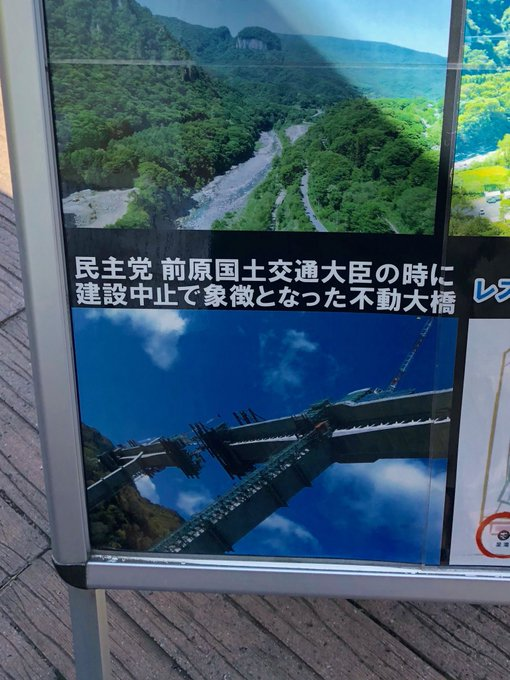八 ッ 場 ダム 民主党