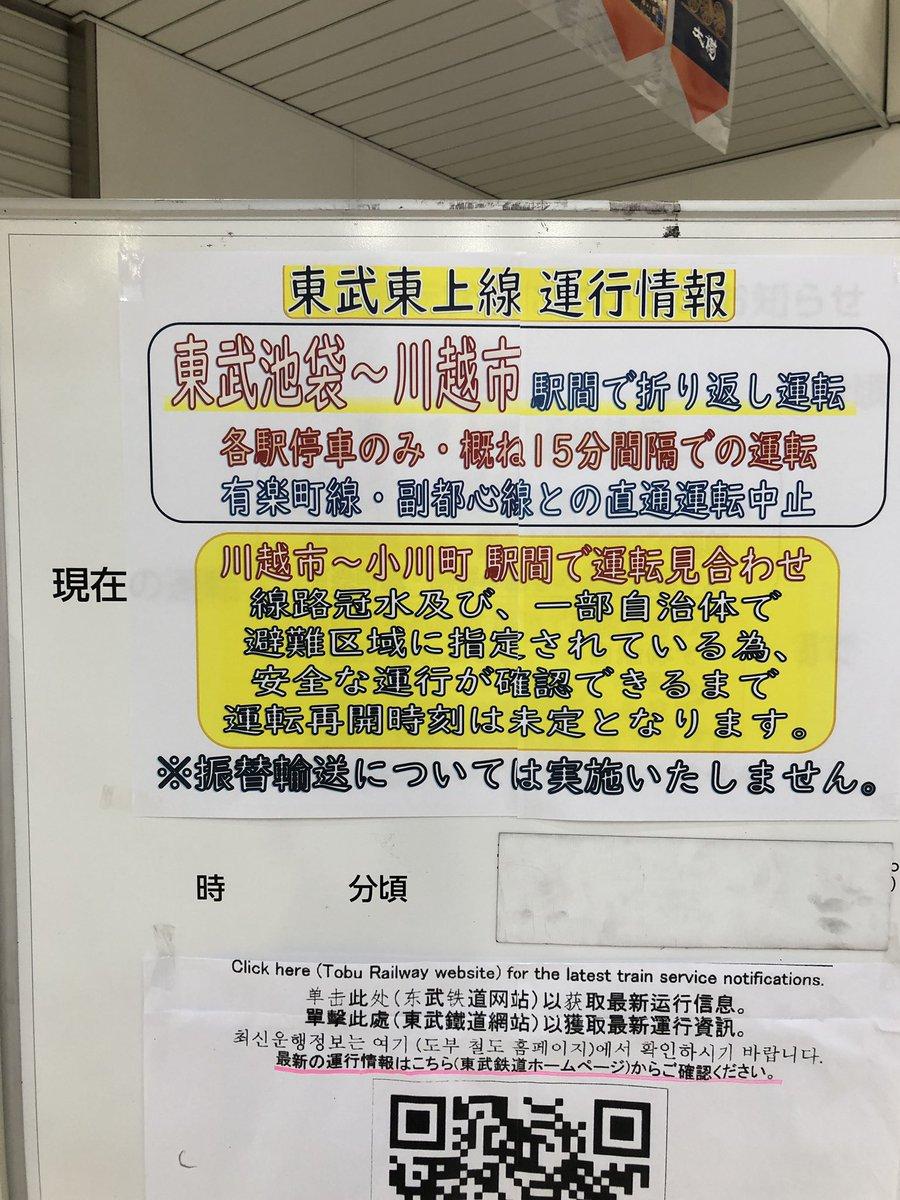 東 上線 状況 東武 twitter 運行 関東の運行情報(JR、私鉄、地下鉄、新幹線)