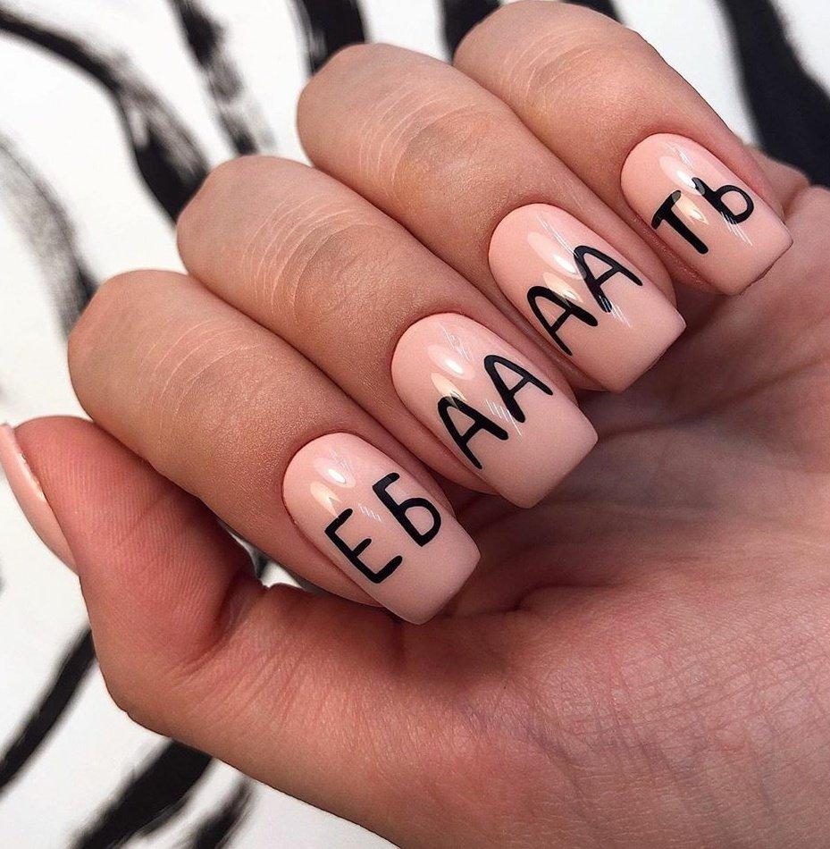 Картинки ногти с надписью