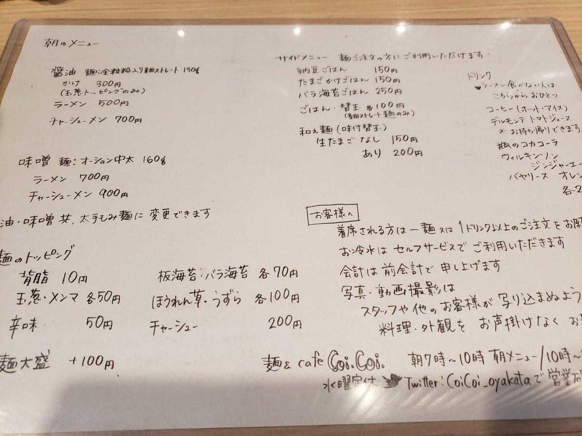 #麺&cafecoi.coi #味噌らーめん #和え麺 #朝メニュー 伊勢崎市の麺&cafecoi.coi.さんへ 初味噌うまいね~🎵 ご馳走様でした😍🎶