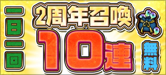 【2周年召喚祭】タンコじゃ!今なら1日1回