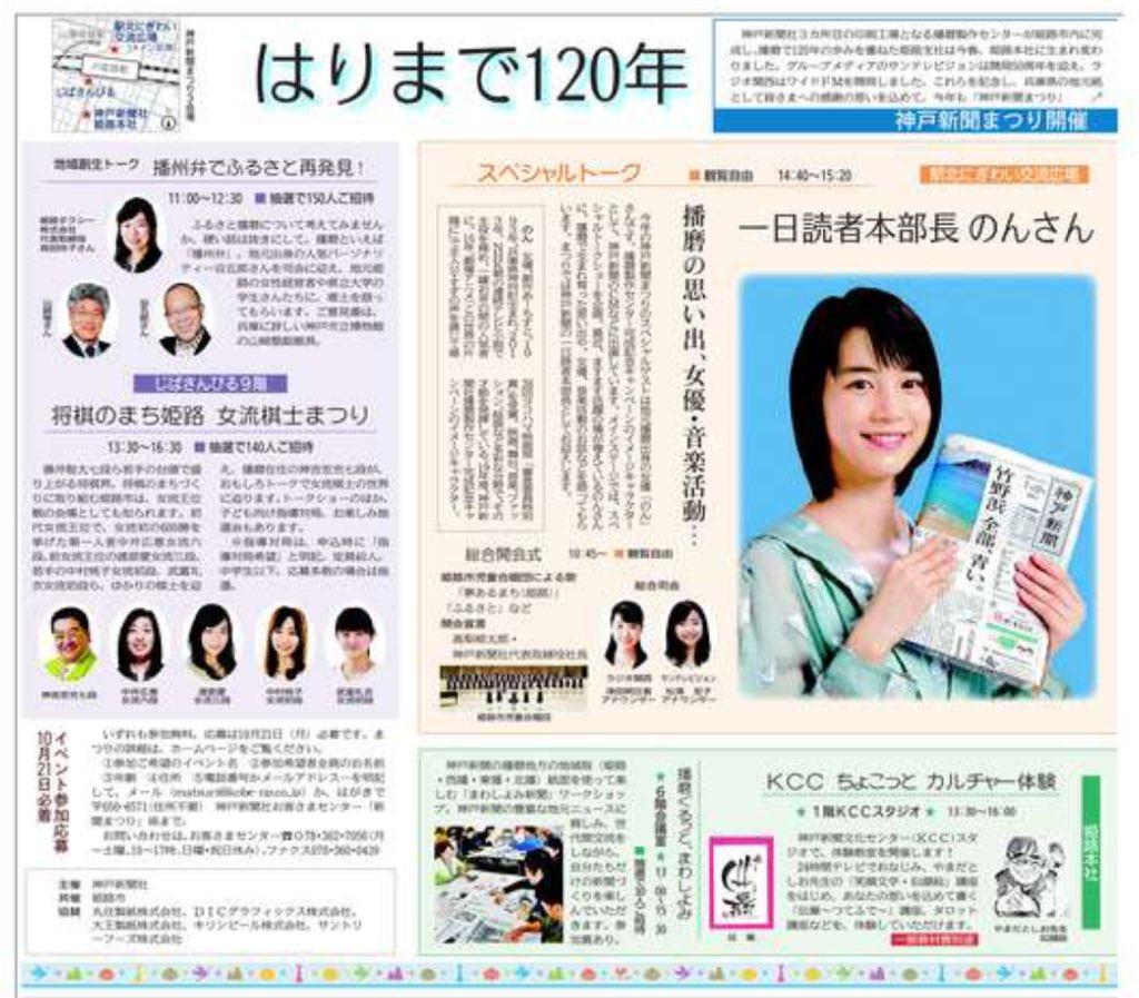 神戸新聞姫路本社さんの投稿画像