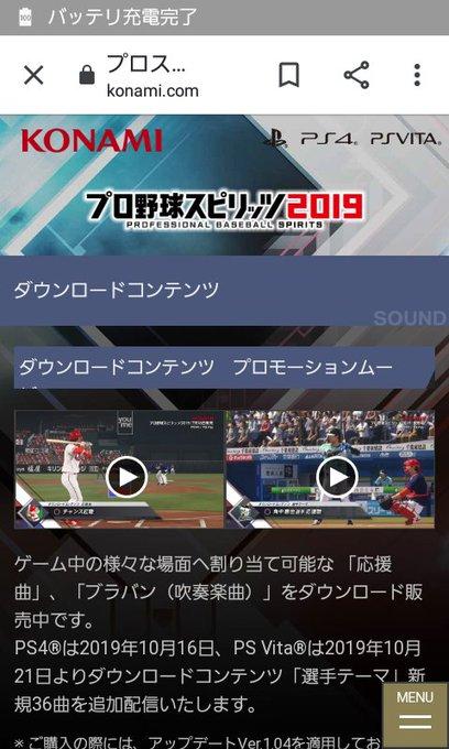 プロスピ 2019 応援 歌 ダウンロード