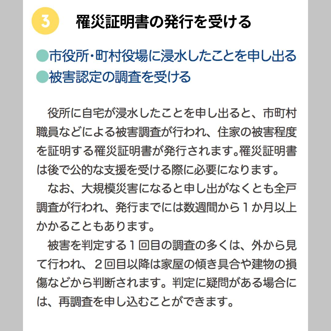【水害被害にあったらまずやること】3. 罹災証明書の発行を受ける #台風19号