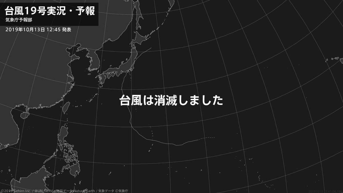 【台風19号実況・予報 2019年10月13日 12:41】台風19号(ハギビス)は温帯低気圧に変わりました。